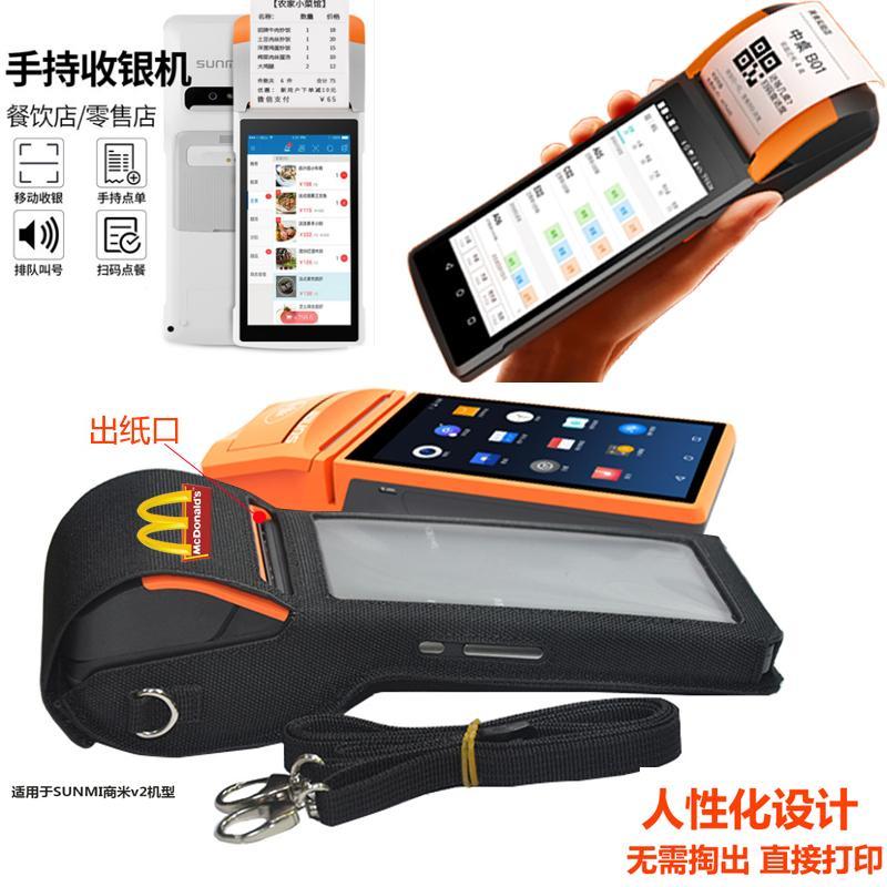 PDA皮套 POS机皮套 手持移动终端机皮套