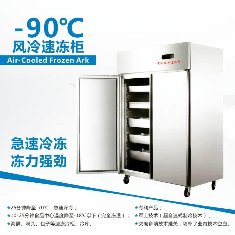 -90℃ 速凍櫃 2