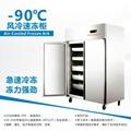 -90℃ 风冷速冻柜