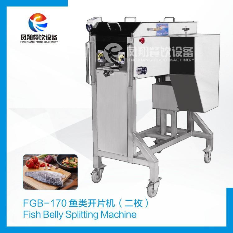 FGB-170 剖魚片機 魚類開片機 2
