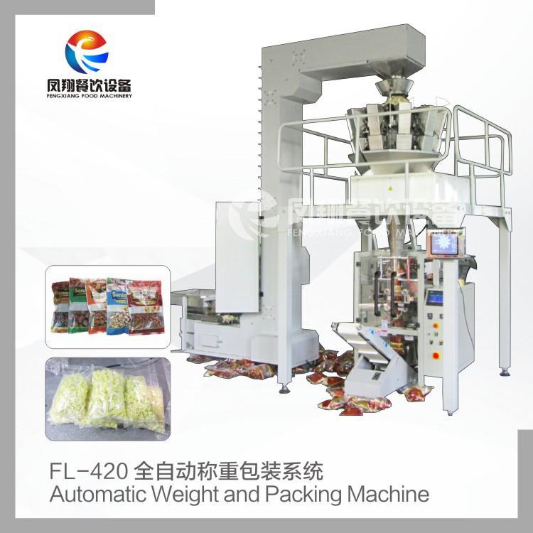 FL-420 全自动称重包装系统 2