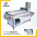 FT-200 雞蛋剝殼機 2