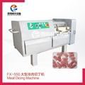 FX-550  大型冻肉切丁机