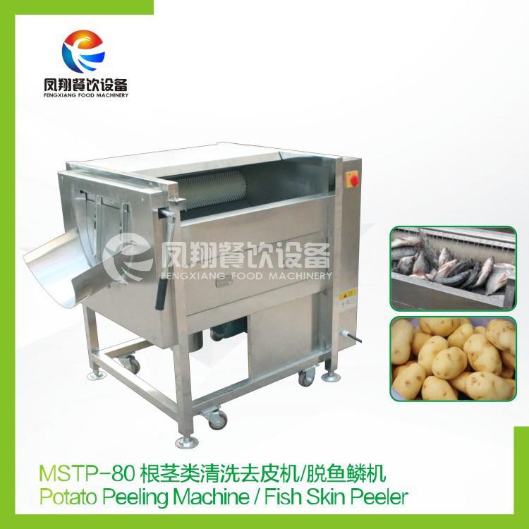 MSTP-80 根茎类清洗去皮机 脱鱼鳞机