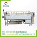 PX-1500 高压喷淋式土豆清洗抛光机