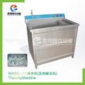 WASC-11 啤水机 冻肉解