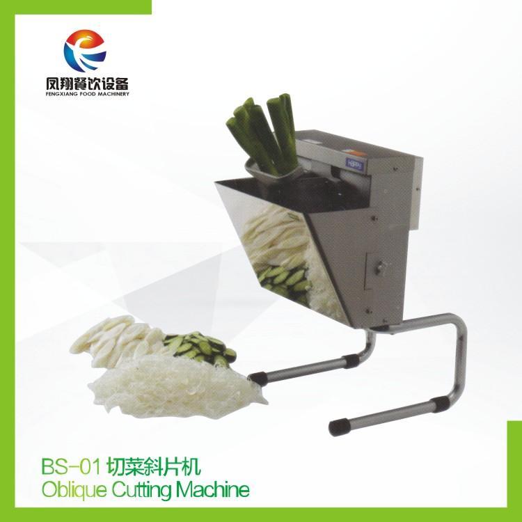 BS-01 切菜斜片机