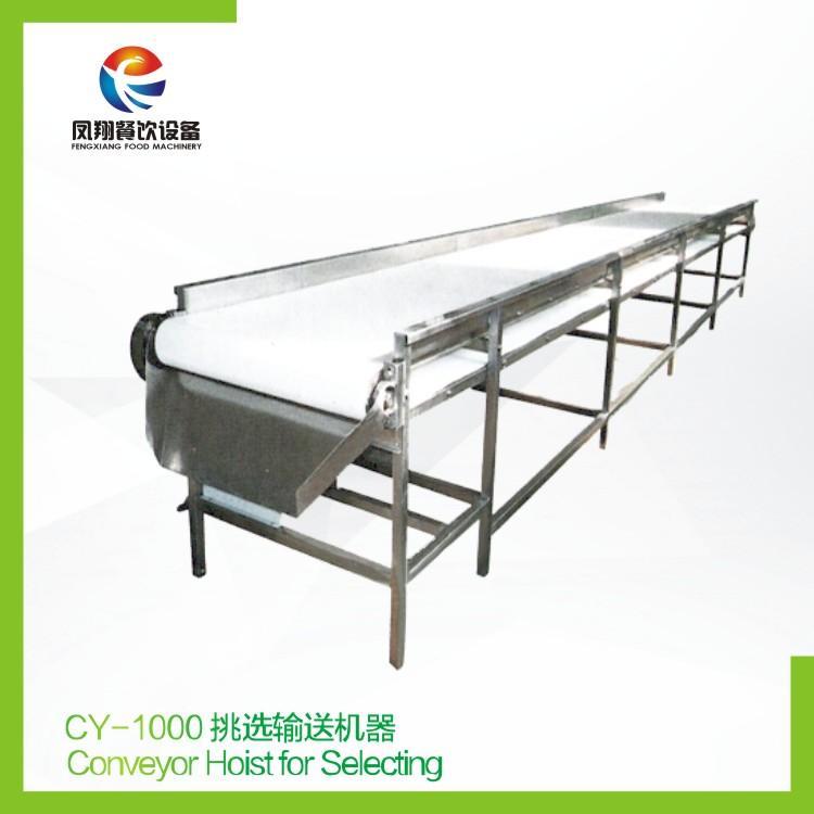 CY-1000 挑选输送机器