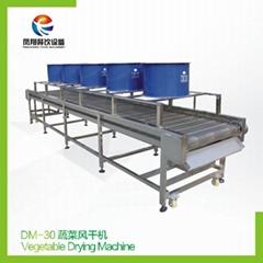 DM-30 蔬菜风干机