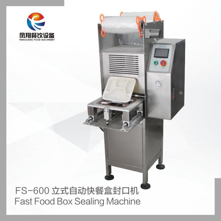 FS-600 立式自动快餐盒封口机  3