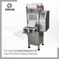 FS-600 立式自动快餐盒封口机  1