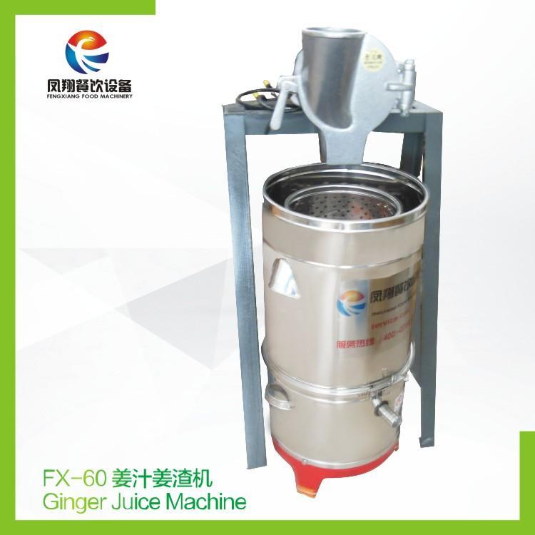 FX-60 姜汁姜渣机 1
