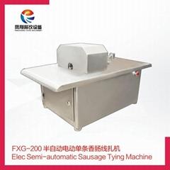 FXG-200 電動半自動香腸線扎機