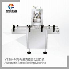 YZ38-70 導形瓶真空自動封口機
