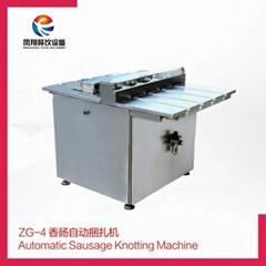 ZG-4 香肠自动捆扎机