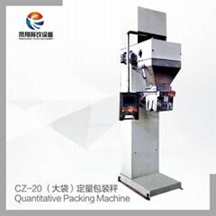 CZ-20 大袋 定量包裝秤