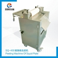 Squid Peeling Machine