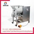 FK-532 大型立式搅拌绞肉