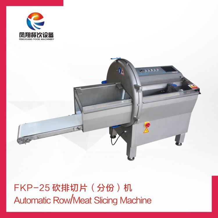 FKP-25 Automatic pow meat slicing machine