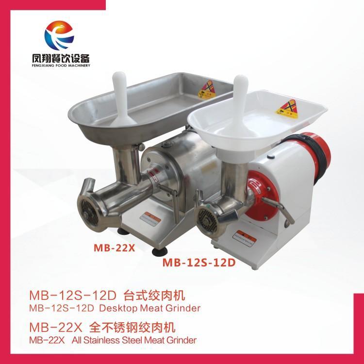 MB-12S-12D Desktop meat grinder