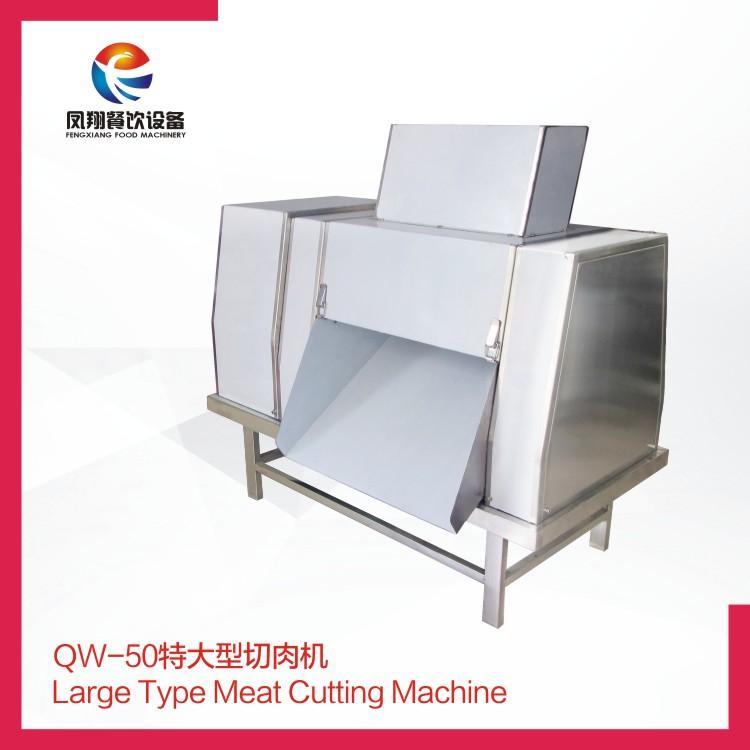QW-50 特大型切肉机