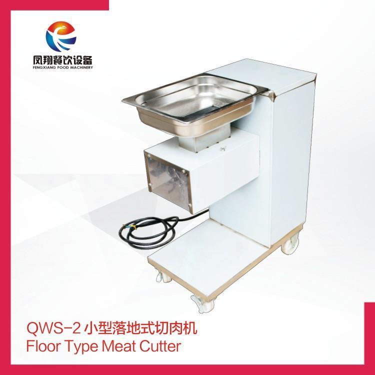 QWS-2 小型落地式切肉机