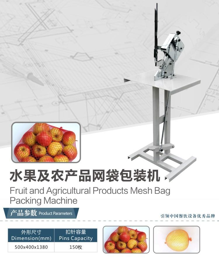Fruit and agricultural products bag packing machine 2
