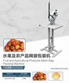 Fruit and agricultural products bag packing machine