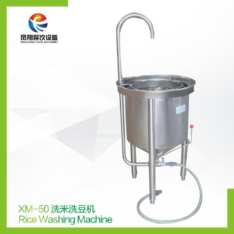XM-50 Rice Washing Machine