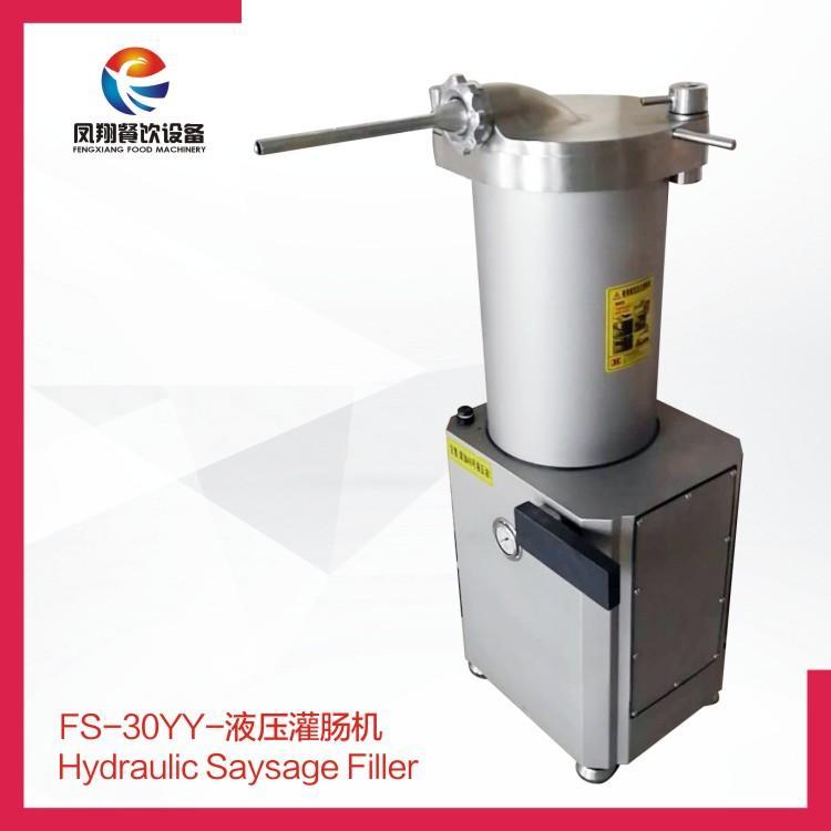 FS-30YY 液压灌肠机
