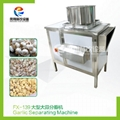 FX-139 Garlic Separating Machine