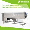 LXTP-3000 螺旋清洗