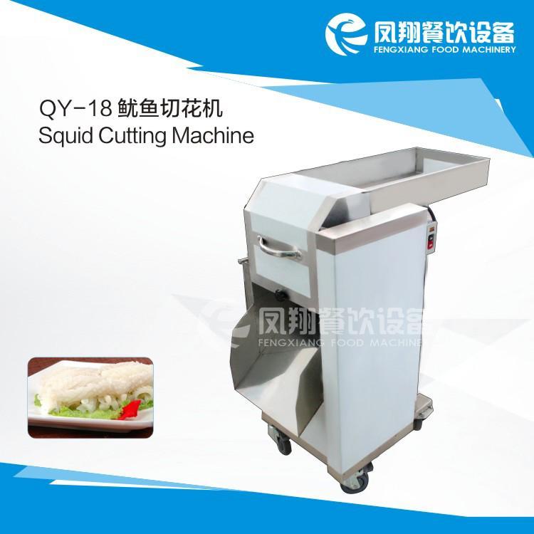 QY-18 鱿鱼切花机 1