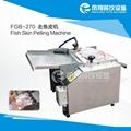 FGB-270 剥鱼皮机