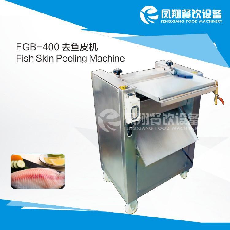 FGB-400 大型去鱼皮机 剥鱼皮机  去鱿鱼皮机 1
