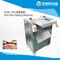 FGB-400 大型去鱼皮机