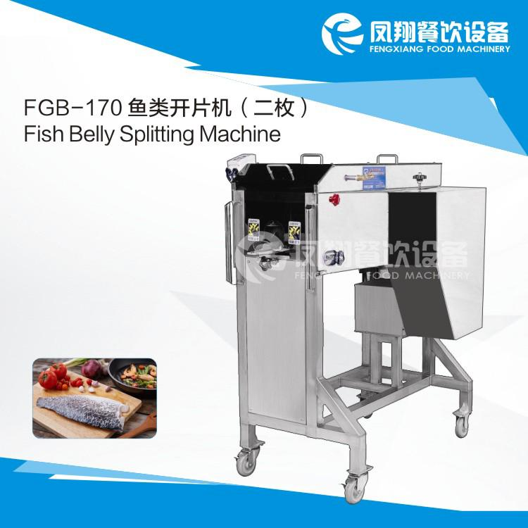 FGB-170 Fish Belly Splitting Machine 1