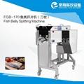 FGB-170 剖魚片機 魚類開片機 1
