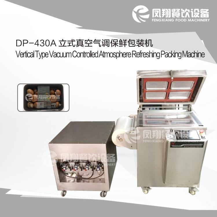 DP-430A 立式真空气调保鲜包装机