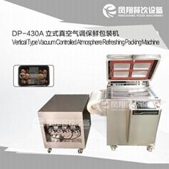 DP-430A 立式真空氣調保鮮包裝機