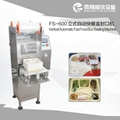FS-600 Automatic seal machine