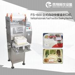 FS-600 立式自动快餐盒封口机