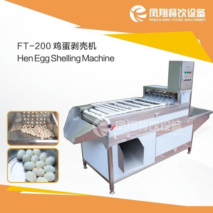 FT-200 雞蛋剝殼機 1