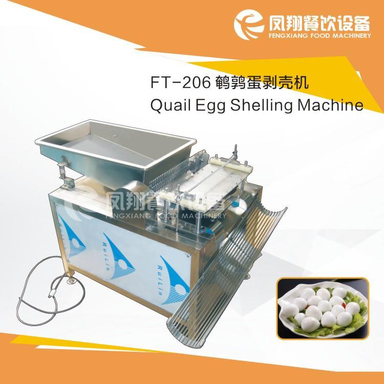 FT-206 鵪鶉蛋剝殼機