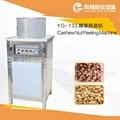 YG-133 Cashew Nut Peeling Machine