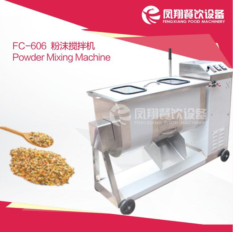 FC-606 粉沫搅拌机 1