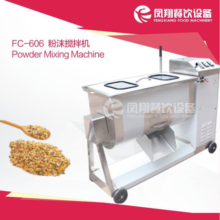 FC-606 Food powder mixer 1