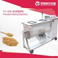 FC-606 Food powder mixer