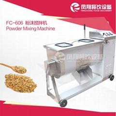 FC-606 粉沫攪拌機
