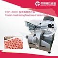 FQP-300C 台式冻肉切片机